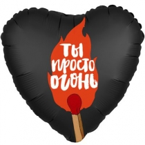 """Фольгированные шары с рисунком 1202-2855 р 18"""" рус ты просто огонь"""