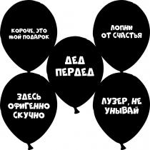 """Латексные шары круглые с рисунком 3103-0001 шар с рисунком 12"""" с оскорблениями микс/ит"""