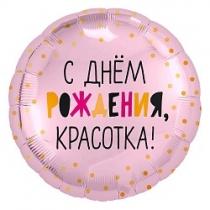 """Шар фольгированный 18"""" С Днем Рождения Красотка!"""