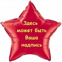 """Надпись на шар СРЕДНЯЯ (круглый 12"""", звезду или сердце)"""